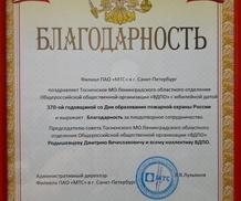 Приятный подарок ко дню 370-летия пожарной охраны России! (Тосненский район)