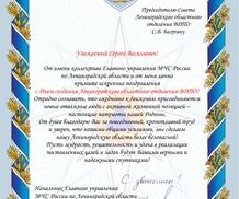 Поздравление с днем создания ВДПО ЛО от ГУ МЧС по ЛО